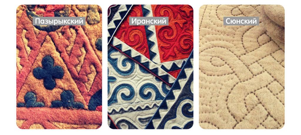 Пазырыкский, иранский, сюнский стиль валяния из шерсти