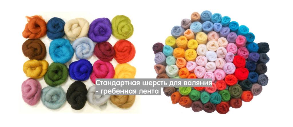 Разноцветная шерсть для валяния - гребенная лента