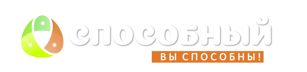 Лого Способный